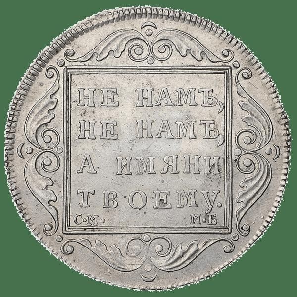 Полтина (50 копеек) 1798 года СМ МБ