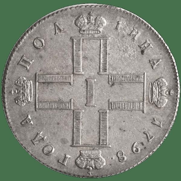 Полтина (50 копеек) 1798 года СП ОМ
