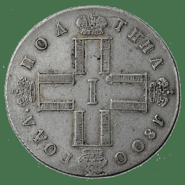 Полтина (50 копеек) 1800 года СМ ОМ