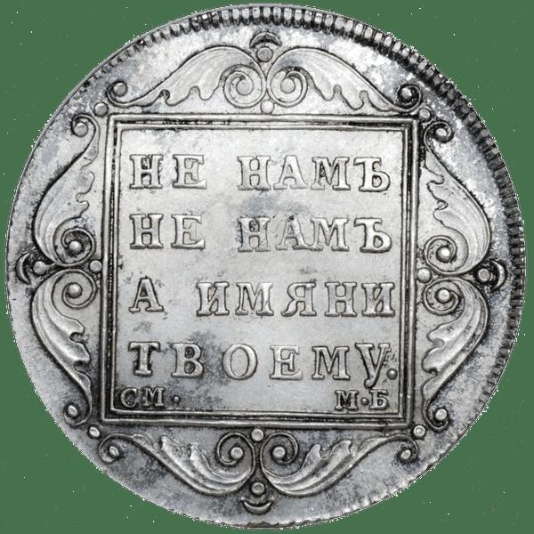 Полтина (50 копеек) 1800 года СМ МБ