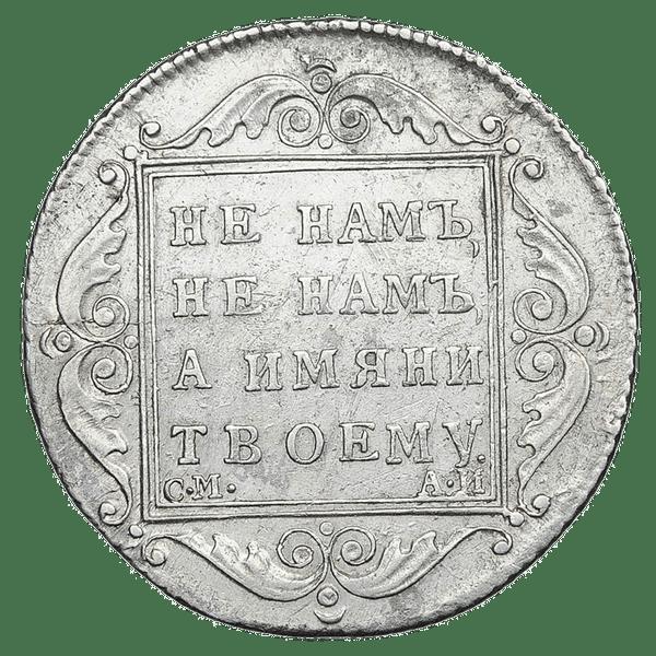 Полтина (50 копеек) 1801 года СМ АИ