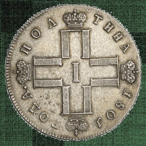 Полтина (50 копеек) 1801 года СМ ОМ