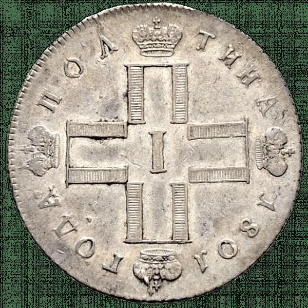 Полтина (50 копеек) 1801 года СМ ФЦ