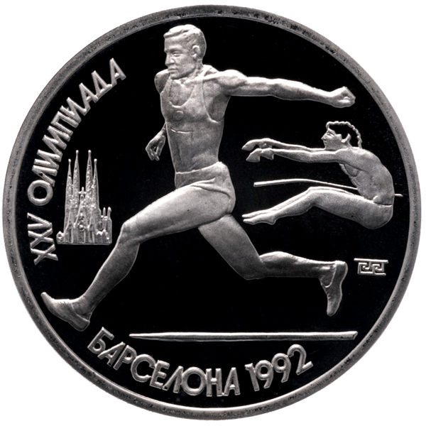 1 рубль 1991 года «Олимпийские игры 1992 года. Барселона. Прыжки в длину»