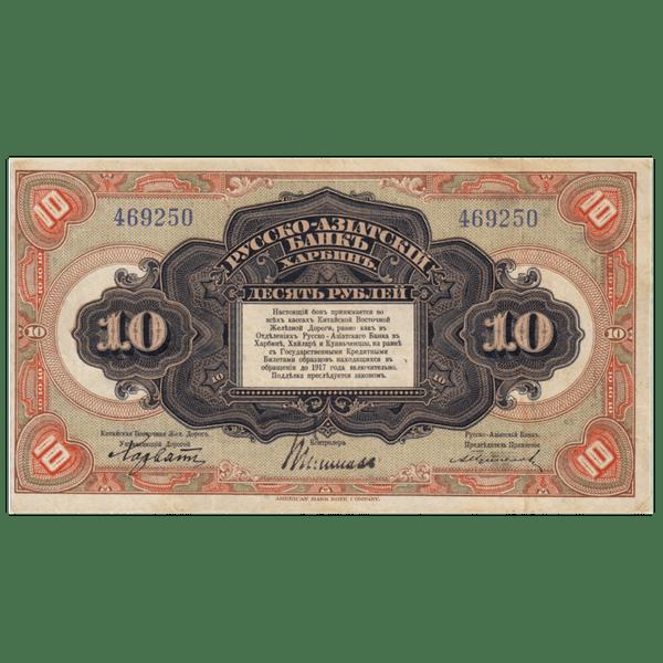 10 рублей 1919 года. Русско-Азиатский банк. Генерал Хорват