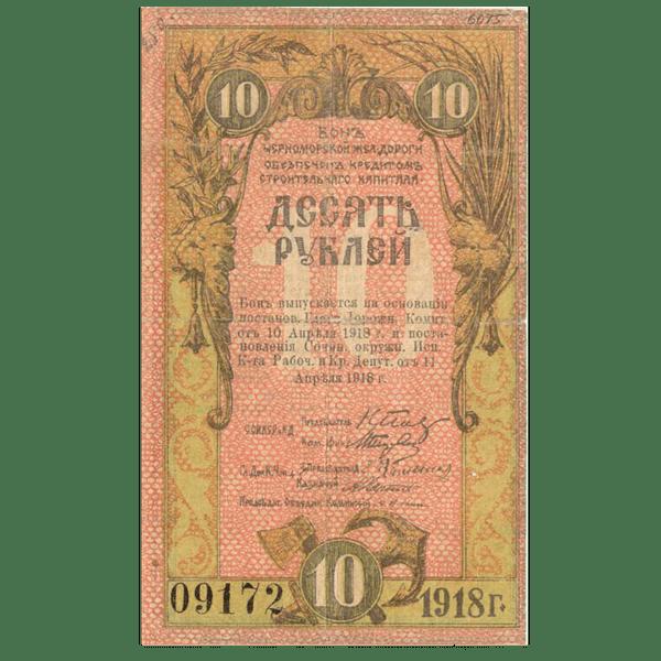 10 рублей 1918 года. Бона Черноморской Железной дороги