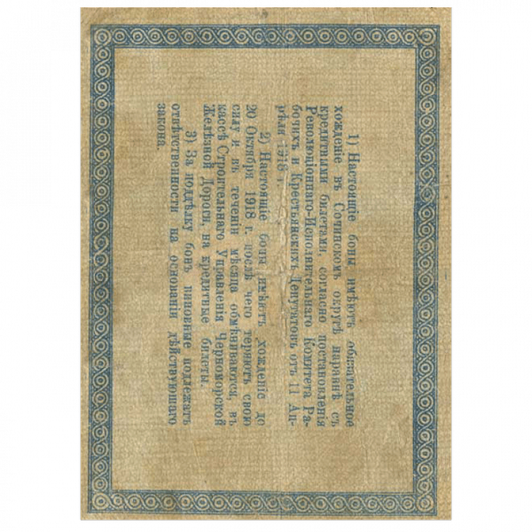 5 рублей 1918 года. Бона Черноморской Железной дороги
