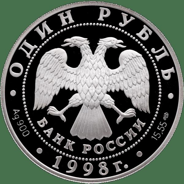 1 рубль 1998 года «Дальневосточный сцинк. Красная книга»