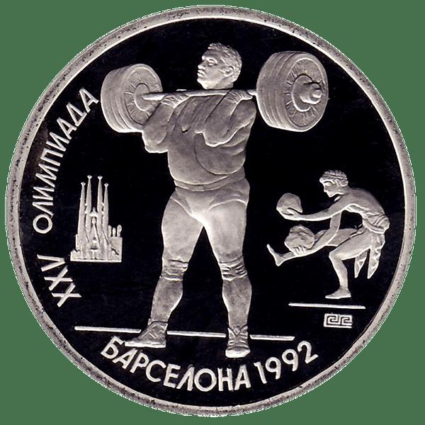 1 рубль 1991 года «Олимпийские игры 1992 года. Барселона. Штанга»