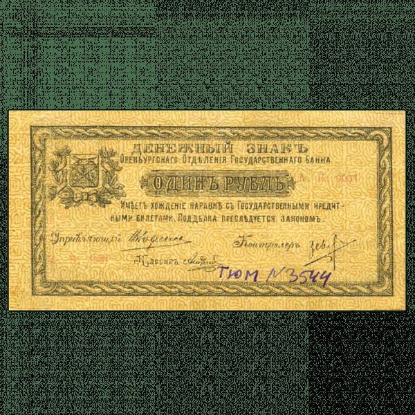 1 рубль 1918 года. Оренбург. Военно-революционный комитет