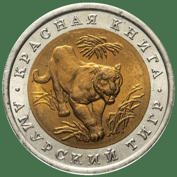 10 рублей 1992 года «Красная Книга. Амурский тигр»