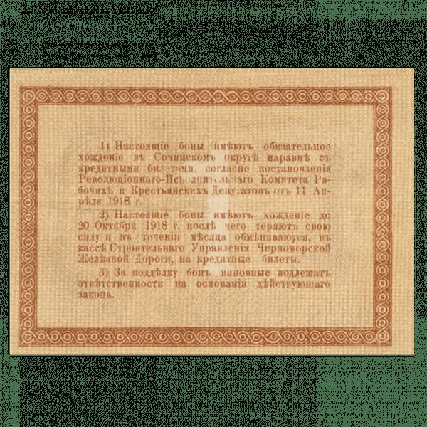 1 рубль 1918 года. Бона Черноморской Железной дороги