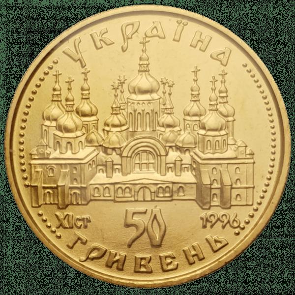 50 гривен 1996 года «Оранта». Украина
