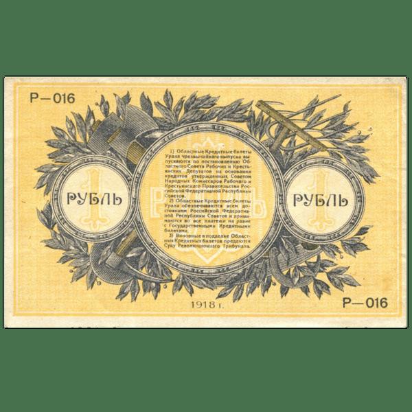 1 рубль 1918 года. Областной кредитный билет Урала