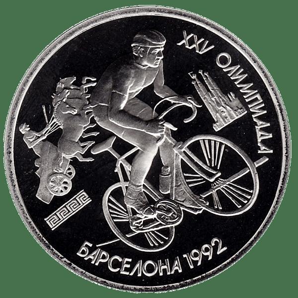 1 рубль 1991 года «Олимпийские игры 1992 года. Барселона. Велосипед»