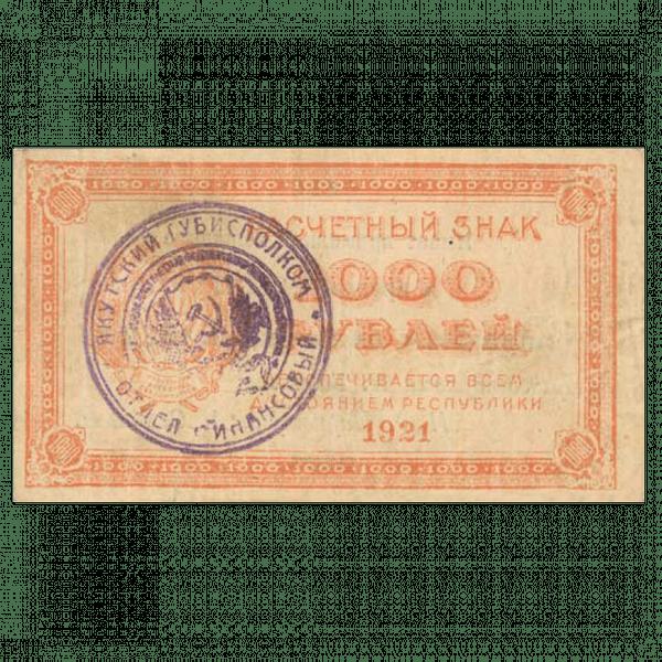 1000 рублей 1921 года (1922). Расчётный знак ЯАССР
