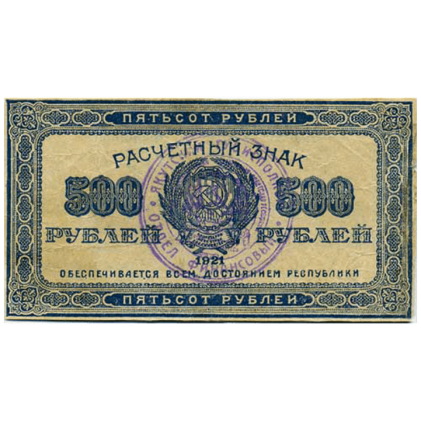 500 рублей 1921 года (1922). Расчётный знак ЯАССР