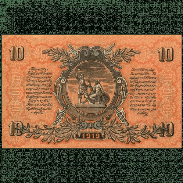 10 рублей 1919 года. Вооруженные силы. Юг России