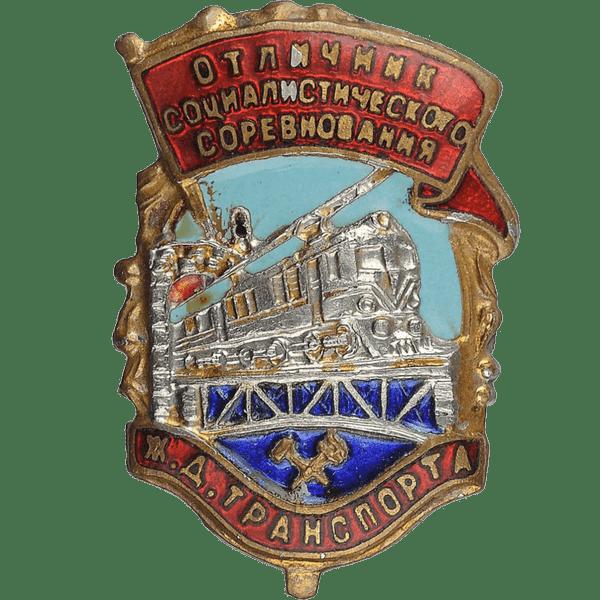 Знак «Отличник социалистического соревнования железнодорожного транспорта СССР». 1960-70-е годы