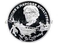 Серия «Вклад России в сокровищницу мировой культуры»