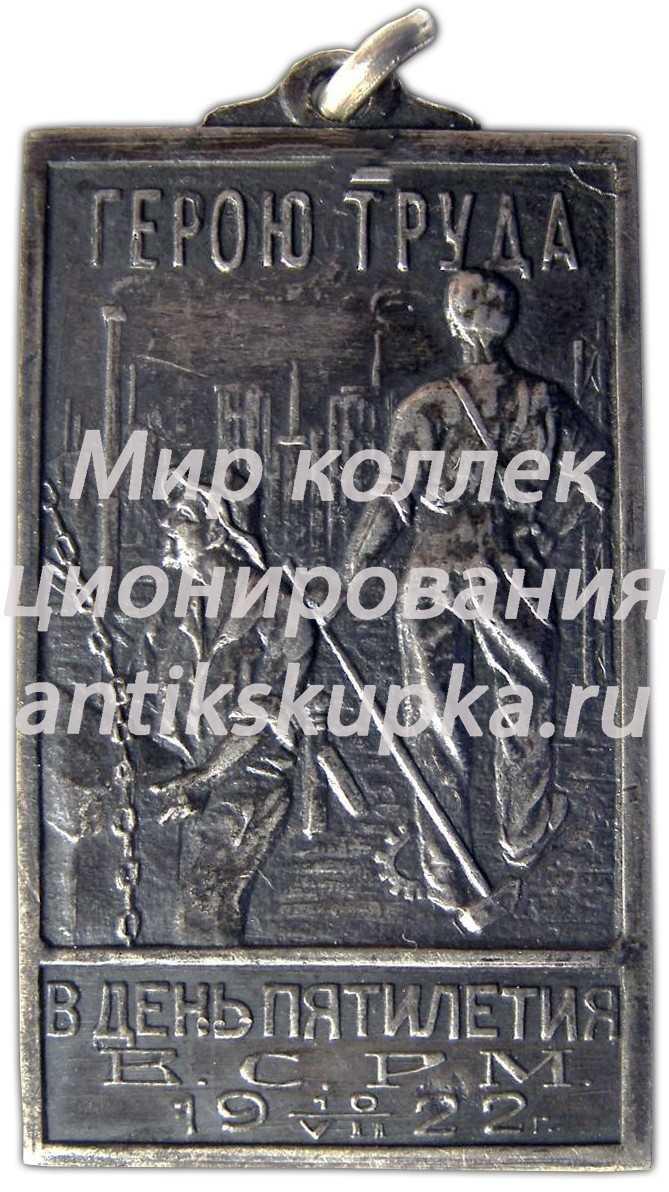 Жетон «Герою труда в день пятилетия ВСРМ»