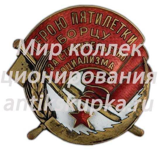 Знак «Герою пятилетки, борцу за строительство социализма»