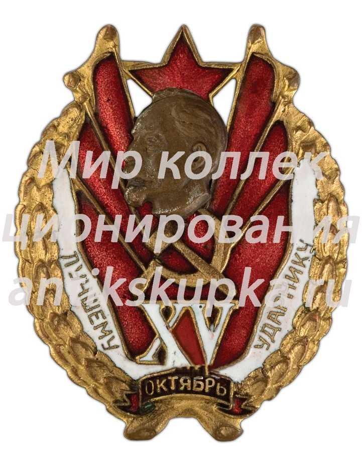 Знак «Лучшему ударнику. XV лет Октября» 4