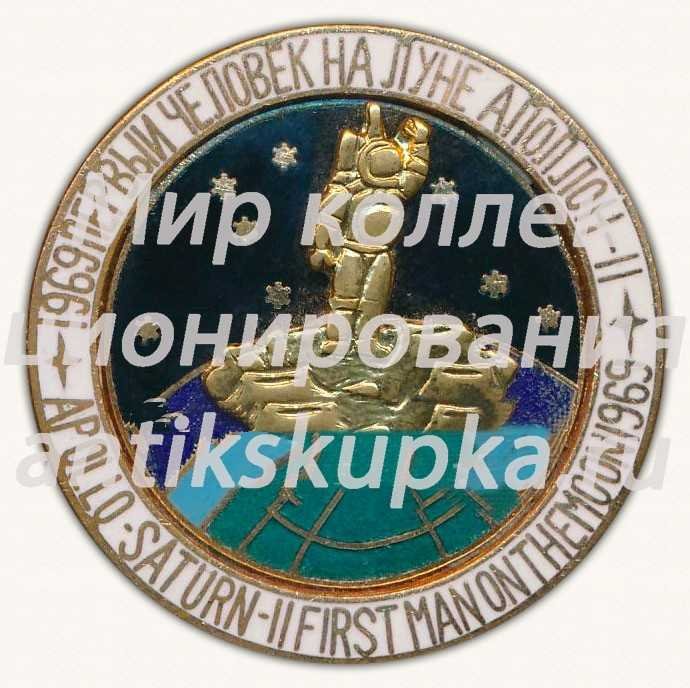 1969. Первый человек на луне «Аполлон-II». Серия знаков «Покорители космоса»