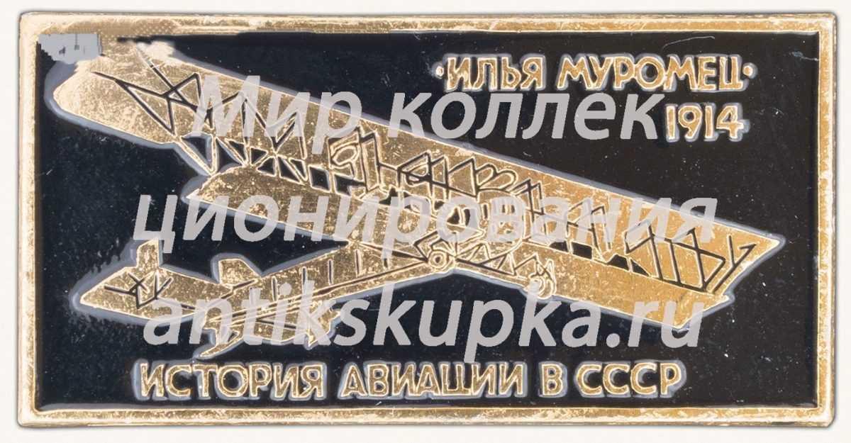 Биплан «Илья Муромец» 1914. Серия знаков «История авиации СССР»