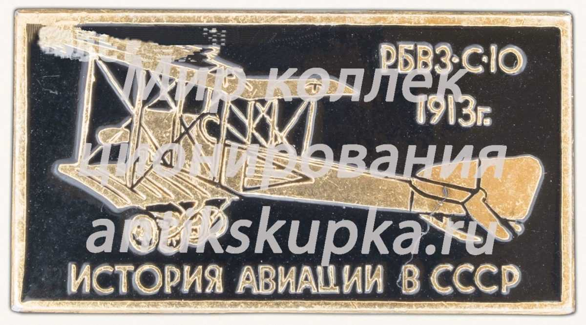 Биплан «РБВЗ-С-10» 1913. Серия знаков «История авиации СССР»