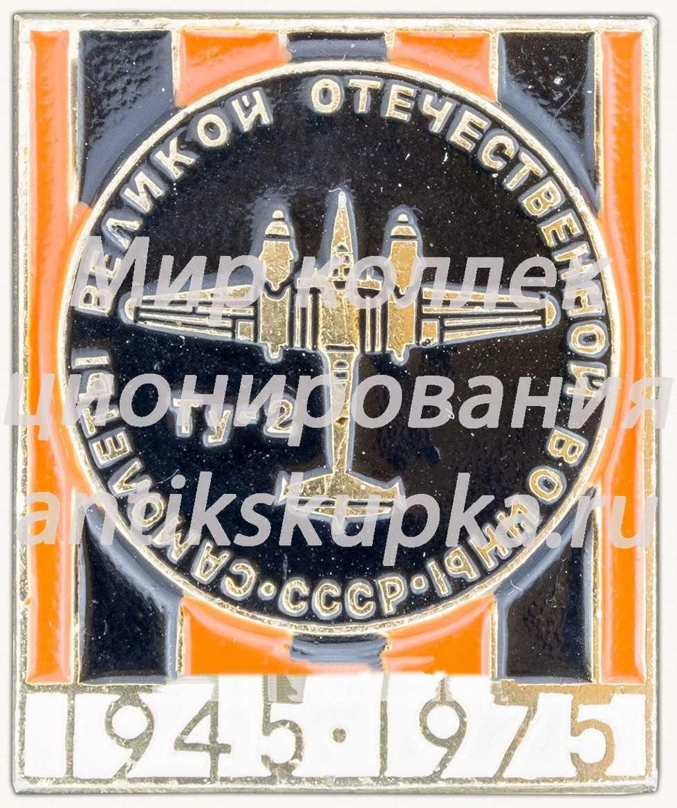 Бомбардировщик Ту-2. Серия знаков «Самолеты Великой Отечественной Войны»
