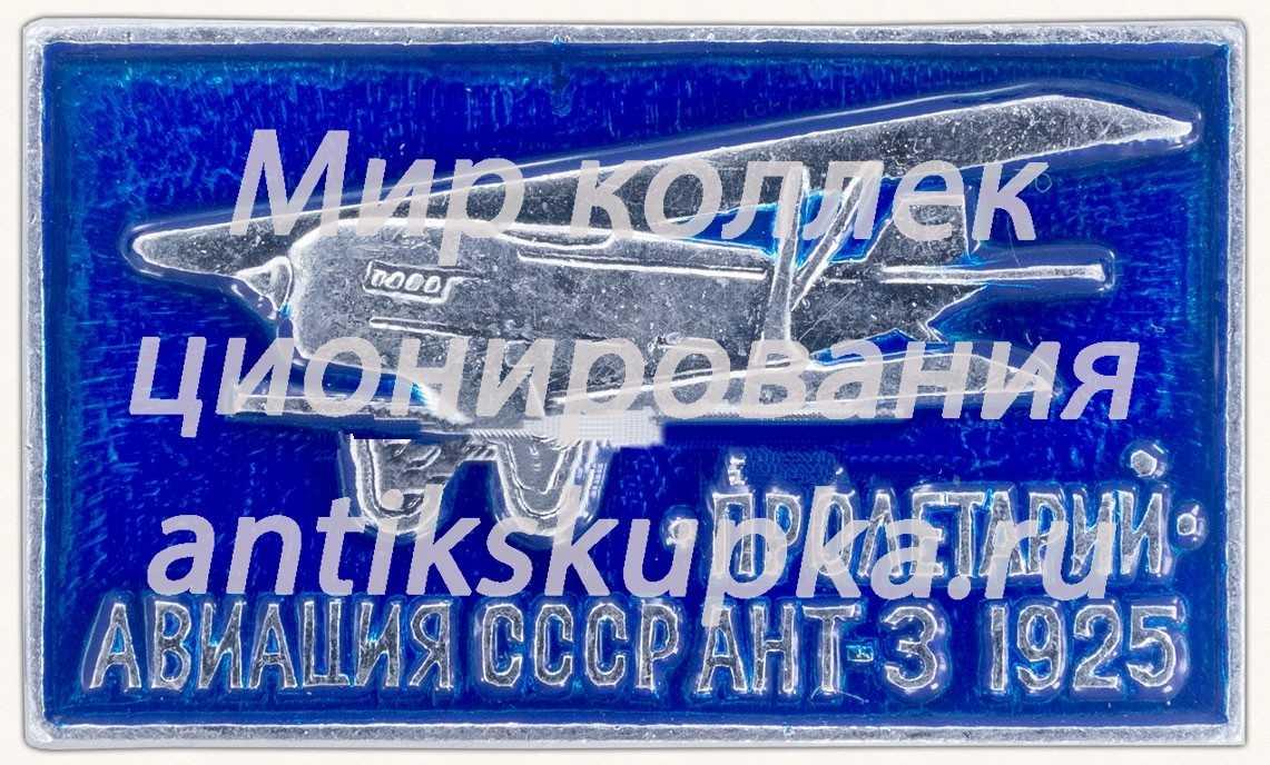 Cоветский агитационный пассажирский 8-моторный самолет «АНТ-3». «Пролетарий». Серия знаков «Авиация СССР». 1925
