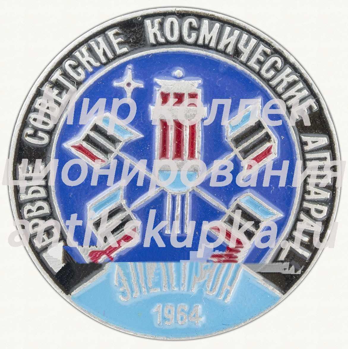 Cоветский искусственный спутник - «Электрон». 1964. СССР. Серия знаков «Первые советские космические аппараты»