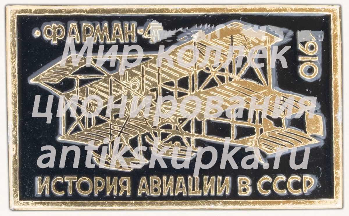 «Фарман IV» 1910. Серия знаков «История авиации СССР»