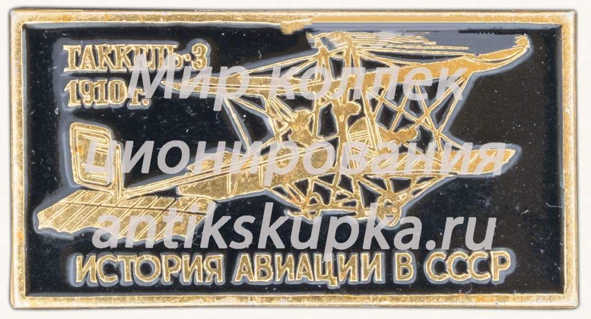 «Гаккель-3» 1910. Серия знаков «История авиации СССР»