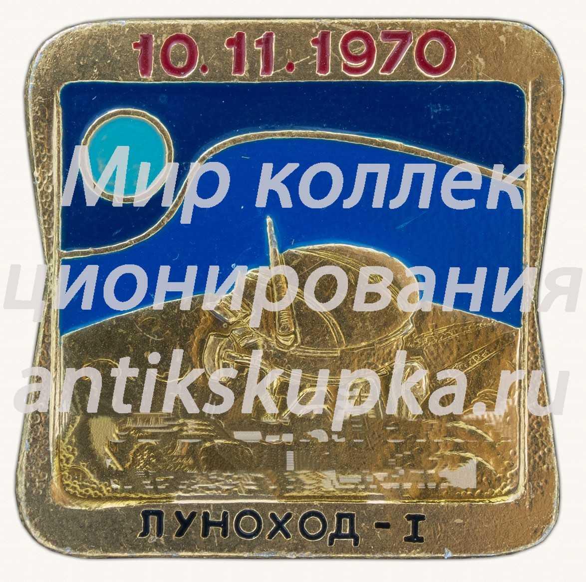 «Луноход-1». 10.11.1970. Серия знаков «Первые покорители космоса»