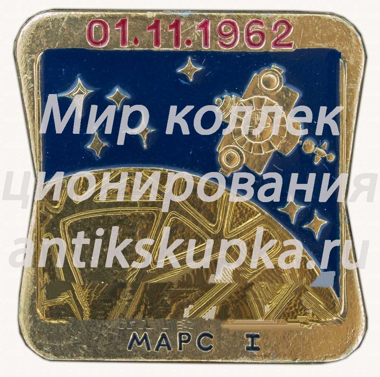 «Марс-1». 01.11.1962. Серия знаков «Первые покорители космоса»