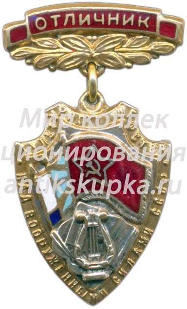 Медаль «Отличник культурного шефства над Вооруженными Силами СССР»