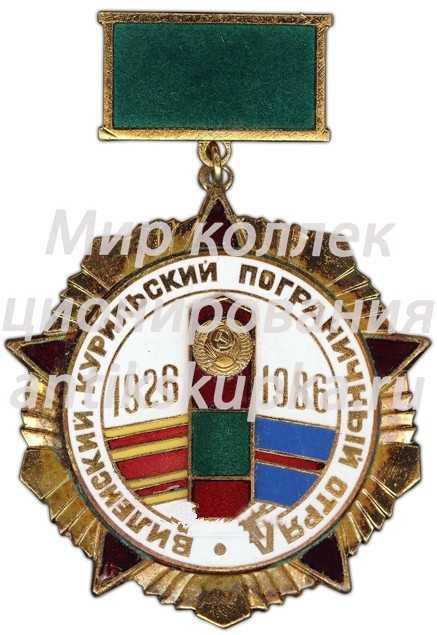 Медаль «Виленский Курильский погранотряд 1926-1986»