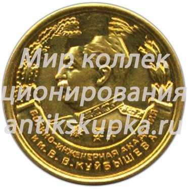 Медаль «За отличное окончание академии. Военно-Инженерная Академия им. В.В. Куйбышева. 1947»