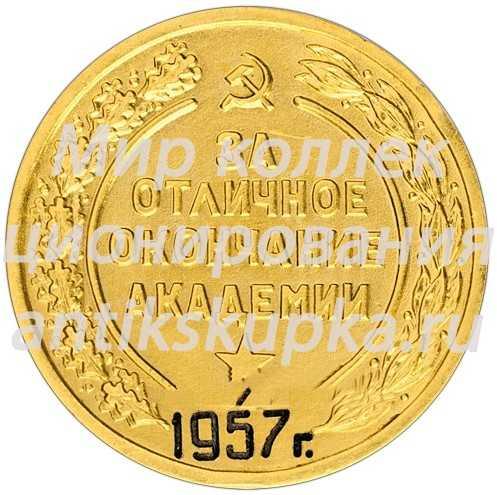 Медаль «За отличное окончание академии. Военно-Морская Академия им А.Н. Крылова. 1957»