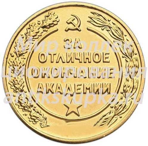 Медаль «За отличное окончание академии. Военно-Воздушная Инженерная Академия им. Н.Е. Жуковского»
