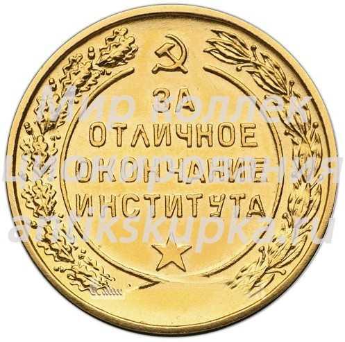 Медаль «За отличное окончание института. Военный институт МГБ СССР»