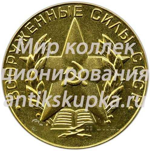 Медаль «За отличное окончание военного вуза. Вооруженные силы СССР»