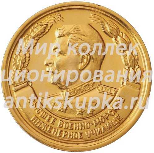 Медаль «За отличное окончание высшего военного училища. Высшее Военно-Морское Инженерное Училище»