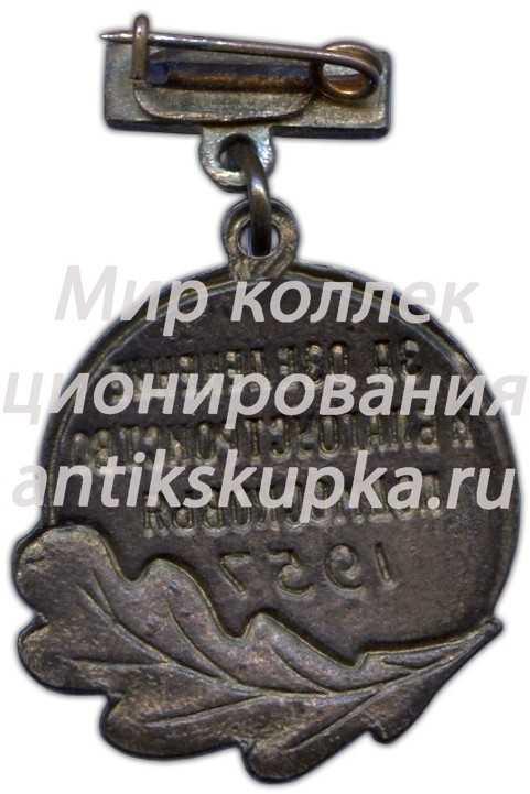 Медаль «За озеленение и благоустройство Подмосковья»