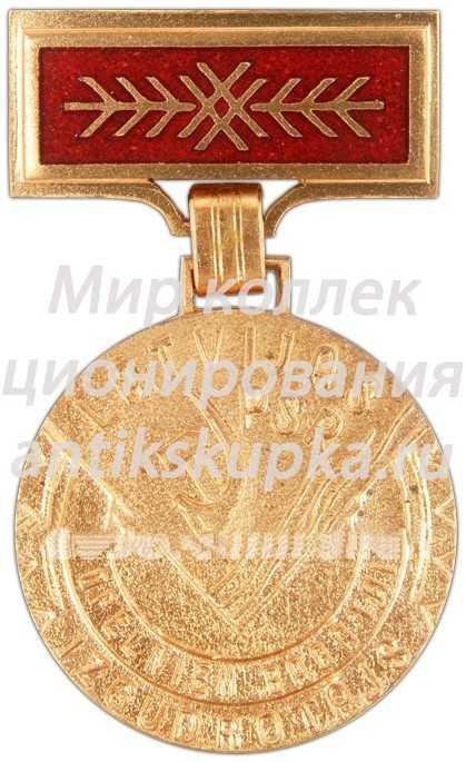 Медаль «Заслуженные изобретатель Латвийской ССР»