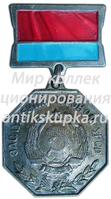 Медаль «Заслуженный агроном УССР»