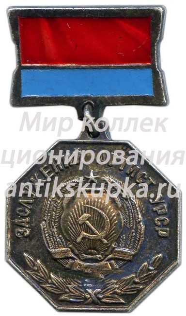 Медаль «Заслуженный артист УССР»