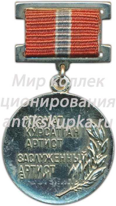 Медаль «Заслуженный артист Узбекской ССР»